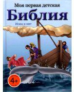Моя первая детская Библия. Иона и кит