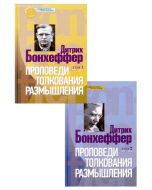 Дитрих Бонхеффер: Проповеди. Толкования. Размышления. В двух томах