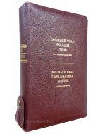 English-Russian Parallel Bible (NASB ) / Англо-Русская Параллельная Библия  Z-Burgundy