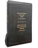 English-Russian Parallel Bible (NASB ) / Англо-Русская Параллельная Библия (Zipper-Black)