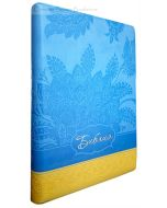 Библия 077 ZTI. Благоволение (голубая)