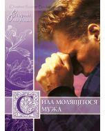 Сила молящегося мужа /THE POWER of PRAYING HUSBAND