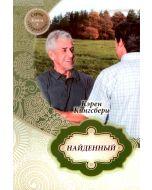 """Найденный. Книга 3. Серия """"Первенец"""""""