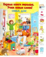 Первые книги малыша. Семья, дом