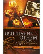 Испытание огнем. Книга 2
