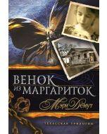 Венок из Маргариток. Книга 1