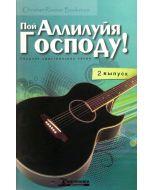 Пой Аллилуйя Господу!+ CD. Выпуск 2