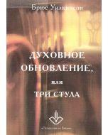 Духовное обновление, или Три стула