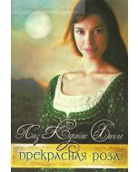 Прекрасная Роза. Книга 2