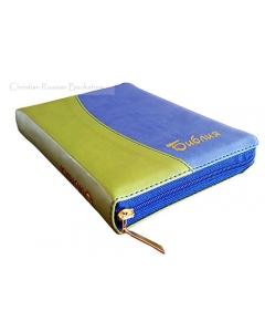 Библия 045 ZTI зелено-голубая
