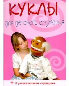 Куклы для детского служения