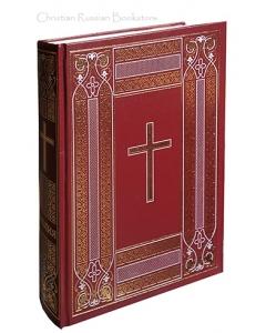 БИБЛИЯ НАСТОЛЬНАЯ 083 КРУПНЫЙ ШРИФТ