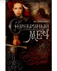 Серебрянный меч. Книга первая