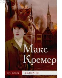 Макс Кремер.том 2