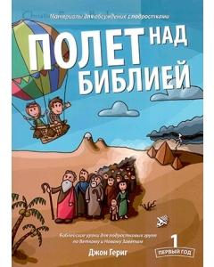 Полет над Библией - 1 год. Материалы для обсуждения с подростками