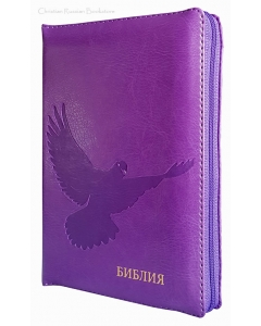 Библия 045 ZTI сиреневая, голубь