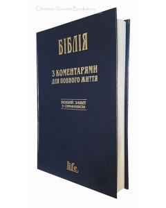 Біблія з коментарями для повного життя. Новий Завіт з симфонією