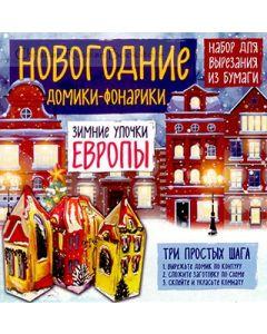 Новогодние домики-фонарики
