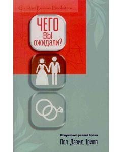 Чего вы ожидали? Искупление реалий брака. Пол Дэвид Трипп