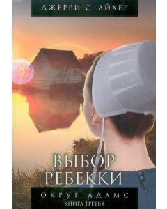"""Выбор Ребекки. Книга 3. Серия """"Округ Адамс"""""""