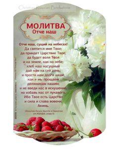 Магнит подарочный. Молитва Отче наш