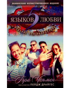 5 языков любви. Издание для подростков. Гэри Чепмен