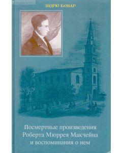Посмертные произведения Роберта Мюррея Макчейна и воспоминания о нем