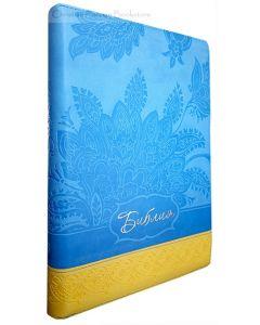 Библия 077 ZTI. Благоволение (голубая) Большой формат, крупный шрифт