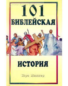 101 Библейская история из Библии