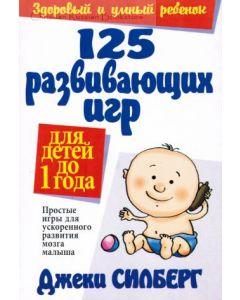 125 развивающих игр для детей до 1 года. Простые игры для ускоренного развития мозга малыша