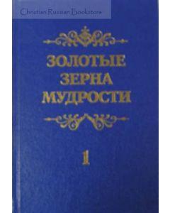 Золотые зерна мудрости  в пяти томах