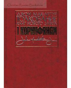 Толкование книг Нового Завета: 1 и 2 Коринфянам. В двух книгах.  Джон Мак-Артур