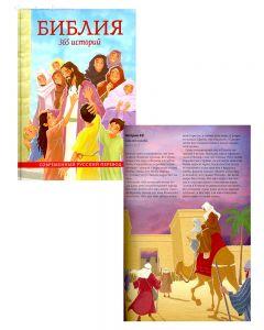 Библия: 365 историй. Современный Русский перевод