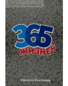365 жизней. Ежедневные чтения для подростков  12+