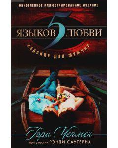 Пять языков любви.  Издание для мужчин. Обновленное иллюстрированное издание