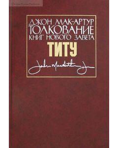 Толкование книг Нового завета. Титу
