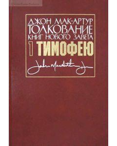 Толкование книг Нового завета. 1-ое Тимофею