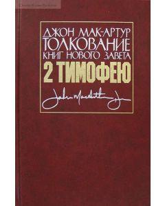 Толкование книг Нового завета. 2-ое Тимофею