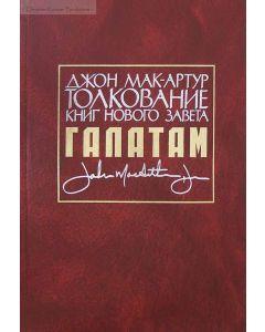 Толкование книг Нового завета. Галатам