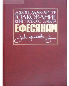 Толкование книг Нового завета. Ефесянам