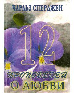 12 проповедей о любви