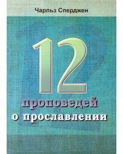 12 проповедей о прославлении