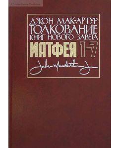 Толкование книг Нового завета. От Матфея 1-7