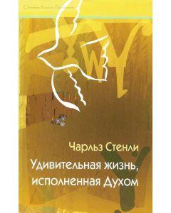 Удивительная жизнь, исполненная Духом The Wonderful Spirit Filled Life By Stanley Charles