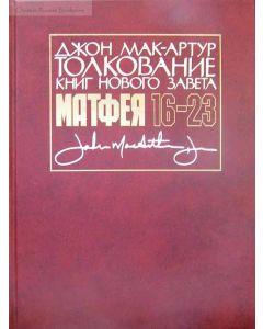 Толкование книг Нового завета. От Матфея 16-23