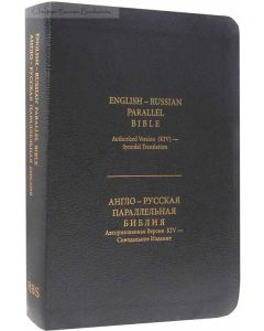 English-Russian Parallel Bible (KJV) / Англо-Русская Параллельная Библия KJV  (Black)