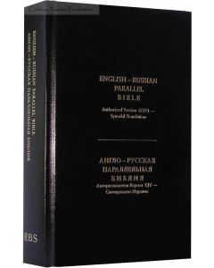 English-Russian Parallel Bible (KJV) / Англо-Русская Библия (Hardcover)