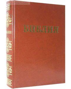 БИБЛИЯ НАСТОЛЬНАЯ КРУПНЫЙ ШРИФТ