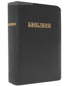 Библия Скоуфилда. Russian Bible