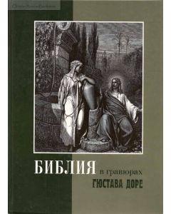 Библия в гравюрах Густава Доре